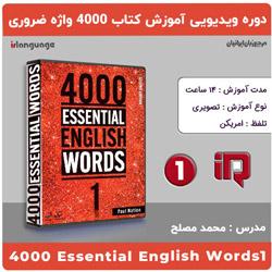 دوره ویدیویی آموزش 4000 واژه ضروری