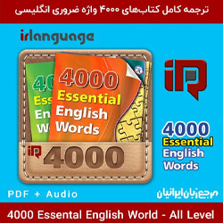 آموزش زبان 4000 واژه ضروری