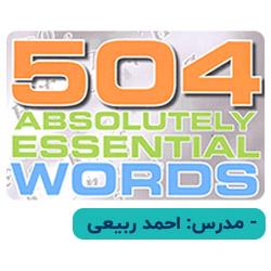 آموزش 504 واژه ضروری