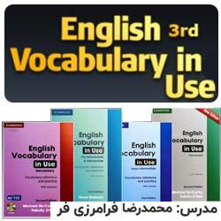 دوره کامل آموزش واژگان انگلیسی