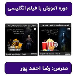 دوره آموزش زبان با فیلم