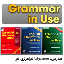 دوره کامل آموزش گرامر انگلیسی
