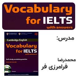 آموزش لغات آیلتس متوسط