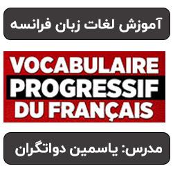 آموزش لغات زبان فرانسه