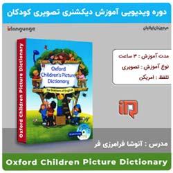 دوره ویدیویی آموزش دیکشنری تصویری کودکان