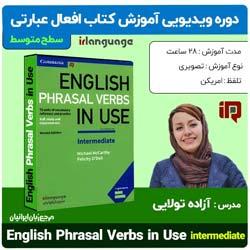دوره ویدیویی آموزش کتاب Phrasal Verbss in use