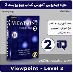 دوره ویدیویی آموزش کتاب های Viewpoint