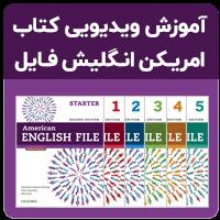 آموزش ویدیویی کتاب های امریکن انگلیش فایل