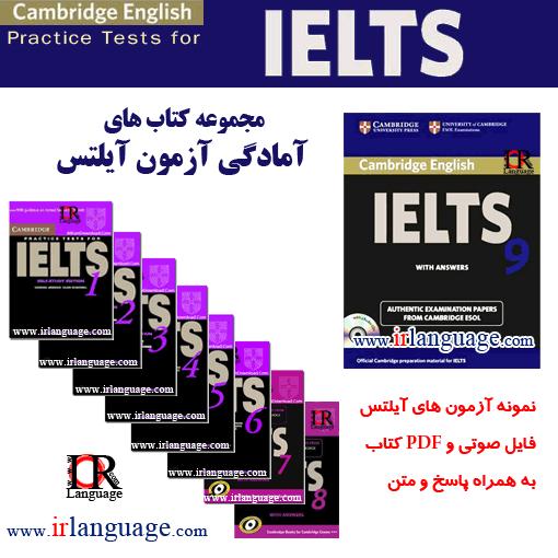 دانلود کتاب های آمادگی آزمون آیلتس 9-1 Cambdrige IELTS