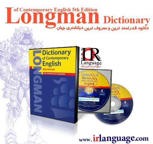 دانلود مترجم لانگمن