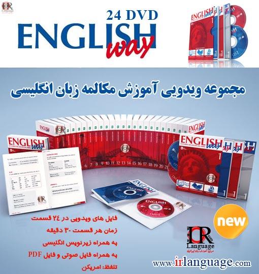 دانلود رایگان مجموعه ویدویی آموزش زبان English Way