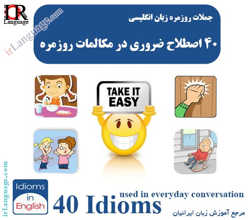 40 Idioms used in everyday conversation
