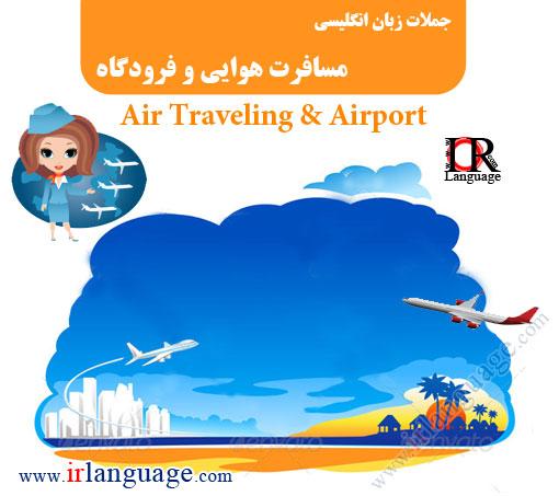 مرجع آموزش زبان ایرانیان - جملات و اصطلاحات انگلیسی در مورد مسافرت ...مرجع آموزش زبان ایرانیان - جملات و اصطلاحات انگلیسی در مورد مسافرت هوایی و  فرودگاه Air Traveling & Airport