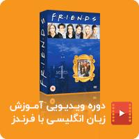 آموزش ویدیویی زبان انگلیسی با سریال فرندز