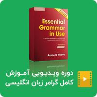 آموزش ویدیویی کتاب های Grammar in Use