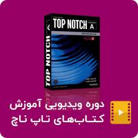آموزش ویدیویی کتاب های تاپ ناچ