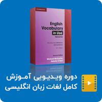 آموزش ویدیویی کتاب های Vocabulary in Use