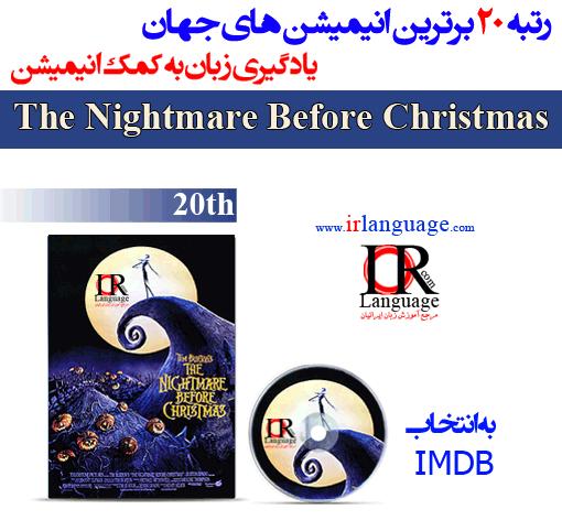 دانلود رایگان انیمیشن The Nightmare Before Christmas