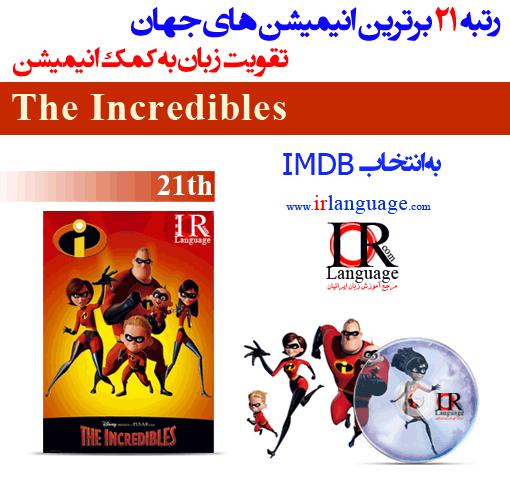 دانلود رایگان انیمیشن The Incredibles
