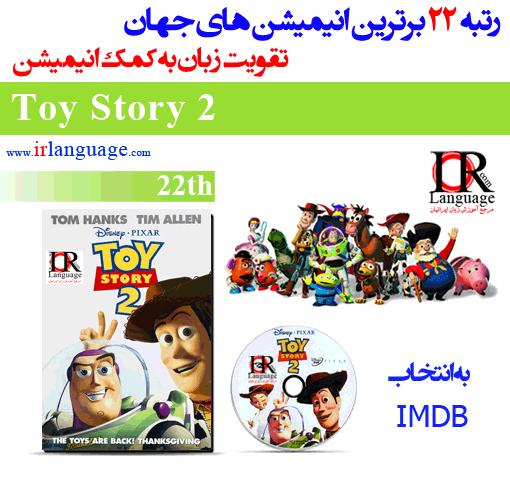 دانلود رایگان انیمیشن Toy Story 2