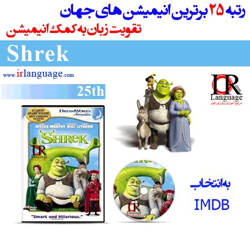 دانلود رایگان انیمیشن Shrek