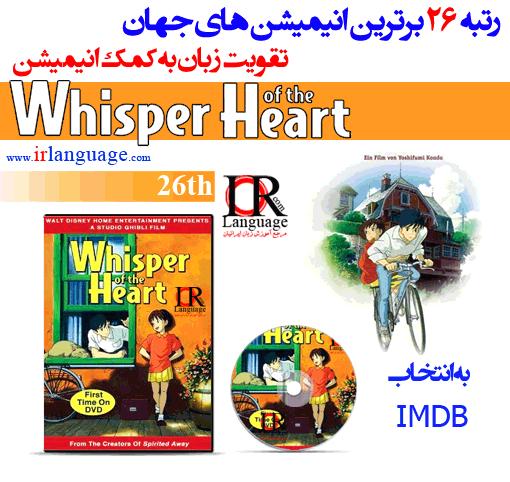 دانلود رایگان انیمیشن Whisper of the Heart