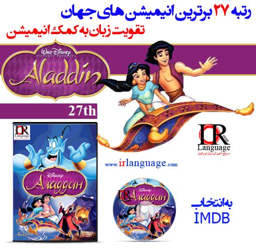 دانلود رایگان انیمیشن Aladdin