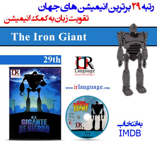 دانلود رایگان انیمیشن The Iron Giant