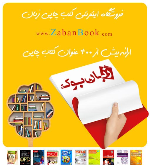 زبان بوک ZabanBook